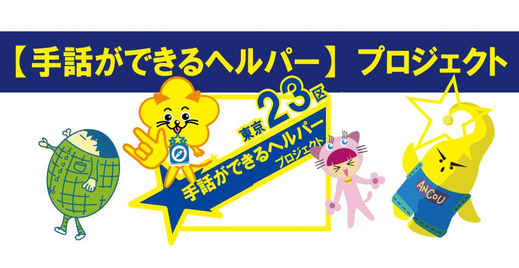 聴覚障害者支援:【手話ができるヘルパー】プロジェクト 東京23区