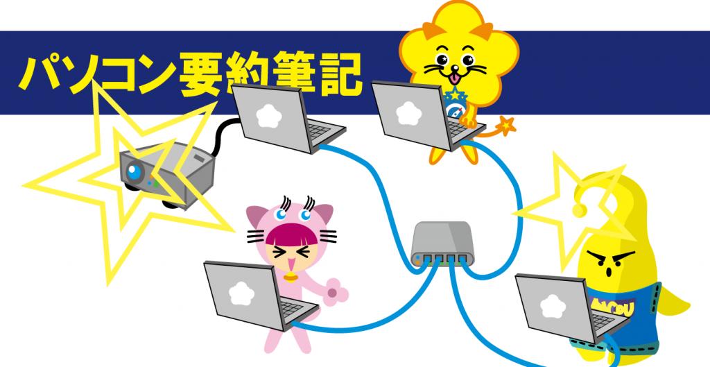 聴覚障がい者支援:パソコン要約筆記(パソコンテイク・PC通訳)